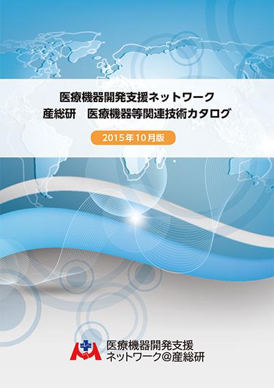 2015年10月版カタログ表紙